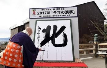 今年の漢字サムネ.jpg